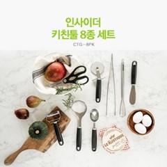 쿠진아트 인사이더 키친툴 8종 세트 CTG-8PK