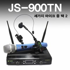 JS-900TN 2채널 무선Mic (마이크 두 가지 자유 선택)