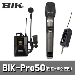 BIK-PRO50 핸드 색소폰핀 무선마이크 충전용수신기