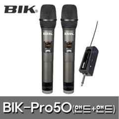 BIK-PRO50 무선마이크 900Mhz 충전용수신기핸드마이크