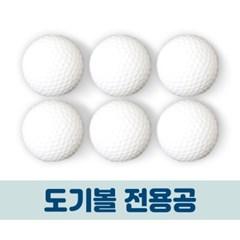 강아지 공놀이 장난감 도기볼 전용공 1세트(6개입)