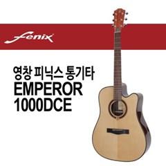 영창 통기타 피닉스 EMPEROR 1000DCE