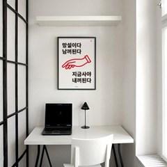 지금 사야 내꺼된다 M 유니크 인테리어 디자인 포스터 상점 마켓