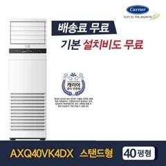 캐리어 스탠드 냉난방기 AXQ40VK4DX 기본설치무료 무료배송