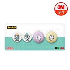 [3M 수능팩] 네글자 '합격기원' 마카롱 매직테이프 디스펜서 팩