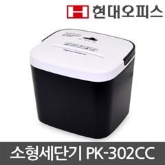 탁상용세단기 PK-302CC 가정용파쇄기 소형세절기_(932390)