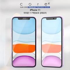아라리 아이폰11 강화유리필름 서브 코어_(2293941)