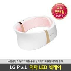 [공식판매점] LG프라엘 더마 LED 넥케어 SWL1 화이트골드