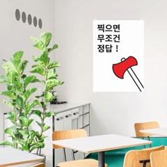 수험생 시험 응원 메시지 선물 포스터 그림 액자
