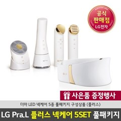 LG프라엘 플러스 5종 넥케어 패키지 (마스크 불포함) PRALN5S1