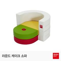 디자인스킨 라운드 케이크 유아 소파