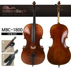 미텐바흐 첼로 MBC-1800 1+1+1 케이스 활 포함 4/4사이즈