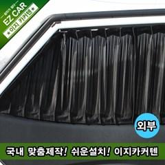 그렌져HG 맞춤형 [1열+2열] 고급형 이지 카커텐 차량용 햇빛가리개