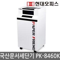 국산 문서세단기 PK-8460K_(945249)