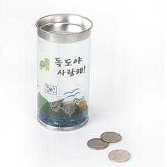 [펠트친구]독도야 사랑해 투명저금통꾸미기(4인용)