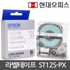 앱손 라벨테이프 ST12S-PX [12mm투명바탕/흰색글씨]_(949071)