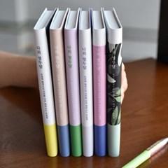 (만년형) Mind Book Diary