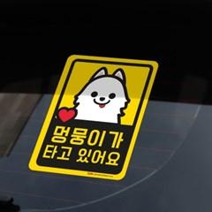 꼬꼬마카스티커-초보운전스티커 아이가타고있어요 반려동물 스티커