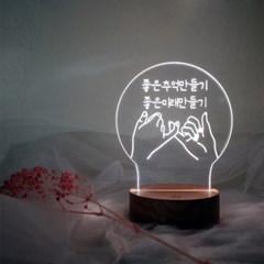 문구제작 손가락약속 LED 투명 아크릴 무드등