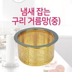 구리 싱크대거름망 싱크대배수구교체 주방 씽크대(중)