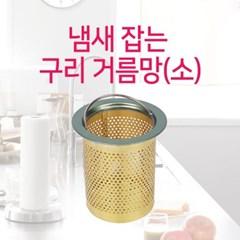 싱크대거름망 구리 주방 배수구 거름망(소)+사은품