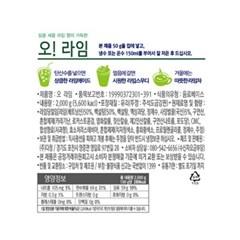 다미즐 오라임 2kg_(1256529)