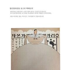 물산장려운동 포스터 빈티지 굿즈 메모지