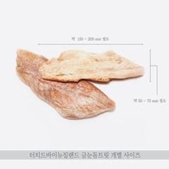 청정 뉴질랜드 터치드바이 금눈돔 트릿(동결건조)