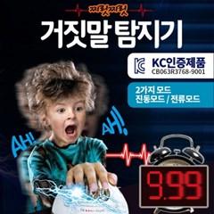 거짓말탐지기/쇼킹게임/복불복