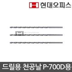 [현대오피스] 천공기소모품 천공날/천공핀 P-700D용 6mm_(959492)