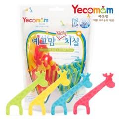 예꼬맘 유아치실 키즈 어린이용치실 지퍼백형x3개