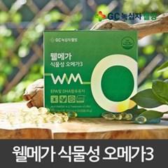 녹십자웰빙 웰메가 식물성 오메가3 120캡슐 (1개월분)