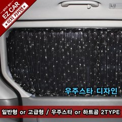 렉스턴W 우주스타2열 카커텐 고급형 차량용 햇빛가리개 카커튼