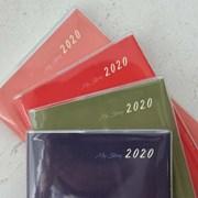 (2020 날짜형) 2020 마이스토리 ver.4