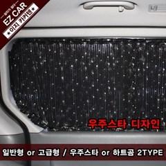 QM6 자동차용품 햇빛가리개 자동차커튼 차박용품 카커텐