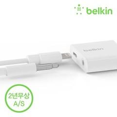[벨킨] 3.5mm AUX + 라이트닝 아이폰 듀얼젠더 F8J212bt