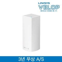 [링크시스] 벨롭 트라이밴드 메시 와이파이 무선 공유기 1팩 WHW0301