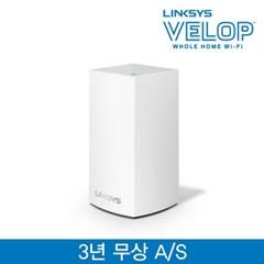 [링크시스] 벨롭 듀얼밴드 메시 와이파이 무선 공유기 1팩 WHW0101