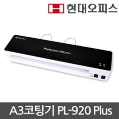 [현대오피스]PhotoLami-920 Plus+A4코팅지+재단기_(974007)