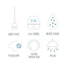 식스비 무드등 굴뚝 대용량 가습기_(2555913)