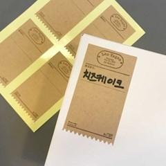 [소행섬] 크라프트 메모 스티커