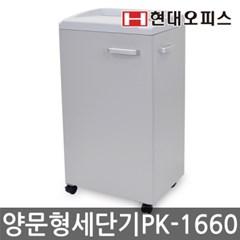 [현대오피스] 문서세단기 PK-1660/중대형세단기/저소음_(979434)