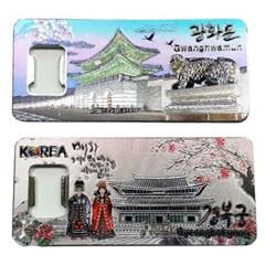 한국전통기념품 관광지 에칭 메탈 오프너 냉장고자석(4개묶음)