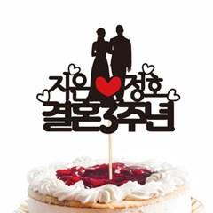 결혼기념축하-06 케이크토퍼