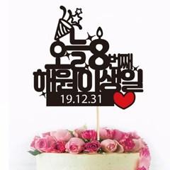 폭죽생일-04 케이크토퍼