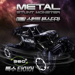 메탈 몬스터 RC/스턴트 RC/특수타이어/4륜구동