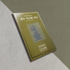 우리나라너무예뻐 경주 석굴암 석굴 메탈 스티커