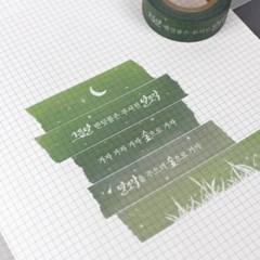 시로 쓴 편지 - 윤동주 레이어드 마스킹테이프 3종