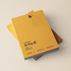 오색중국어 LEVEL 02_초급