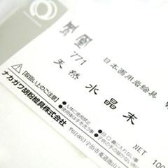 수정말(水晶末)